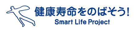 健康寿命をのばそう!Smart Life Project