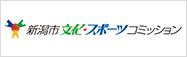 新潟市文化・スポーツコミッション