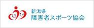 新潟県障害者スポーツ協会