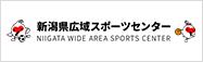 新潟県体育施設協会
