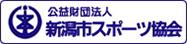 新潟市スポーツ協会