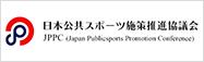 日本公共スポーツ施策推進協議会